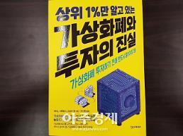 [아주책 신간]가상화폐 미래에 대한 놀랍고 속 시원한 보고서