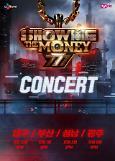 쇼미더머니777, 11월 17일부터 전국 투어 콘서트 개최 확정…서울 대구·부산·성남·광주까지