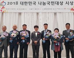 경기도시공사, '2018 대한민국 나눔국민대상' 복지부 장관상 수상