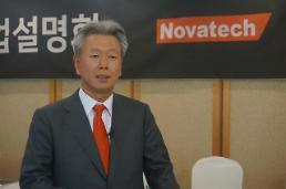 """노바텍 대표 """"세계 최초 자석차폐기술로 사업 확대"""