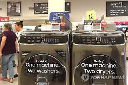 대미 세탁기 수출쿼터 최근 소진…50% 관세 적용