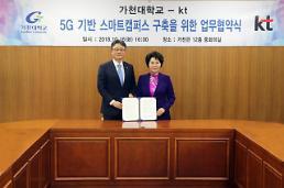 KT-가천대, 국내 최초 5G 스마트 캠퍼스 구축한다