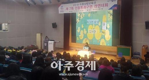 경복대, 아동상담보육과 인형동화구연 경연대회 개최