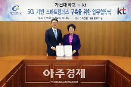 가천대-KT, 국내 최초 5G 스마트 캠퍼스 구축 손 맞잡아