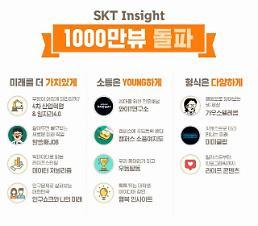 SKT 기업 블로그 SKT인사이트 1000만뷰 돌파 기념 이벤트