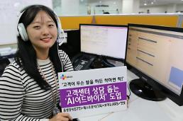 CJ헬로, 콜센터 AI 어드바이저 도입…CS 역량 혁신