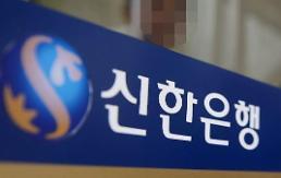 인천시 구금고(區金庫)도 신한은행이 대세