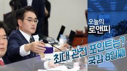 [오늘의로앤피] 오늘 국감 최대 관전 포인트는…비리유치원 추가 공개되나