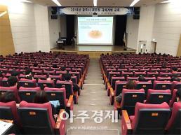 광주시 공직자 규제개혁 역량강화 교육