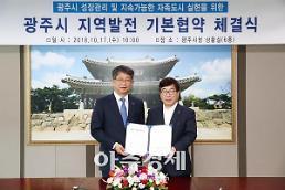 광주시-LH공사 '광주시 지역발전 기본협약' 체결