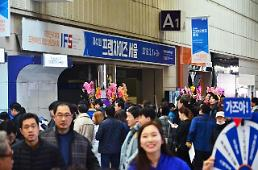 100조 시장 프랜차이즈, '제1회 산업주간의 날' 코엑스서 개최