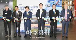 [아주경제·해수부 주최] 아름다운 바다를 사진에 담아…해양사진대전 시상식