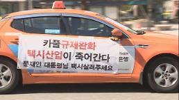 카카오 카풀 택시조합 택시 산업 끝난 것 카카오 생태계 함께 만들겠다