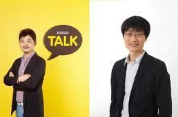 이해진-김범수, 인터넷전문은행으로 한 게임?