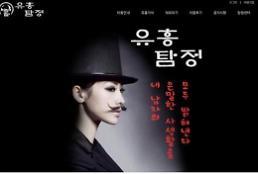 """내 남자 성매매 기록 캐주는 '유흥탐정'…""""돈 받고 허위정보 제공 땐 사기죄 해당"""""""