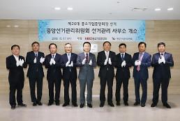 '중통령' 선거 서막 열리다…26대 중기중앙회장 '선거관리사무소' 개소