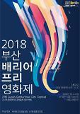 누구나 즐길 수 있는 영화 부산배리어프리영화제 개최