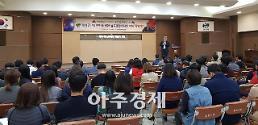 포천시, 남북경협 거점도시 도약을 위한 특강 개최