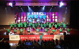 건보공단 부산본부, 2018 건강백세운동교실 발표 대축제 열어