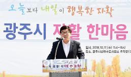 광주시 제3회 자활 한마음 축제 개최
