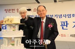 김자동 회장 두 번째 회고록, 임시정부에 헌사…남북 평화의 길 기쁘다