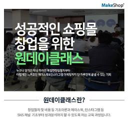 메이크샵, 전국 '원데이클래스' 진행…쇼핑몰 창업교육