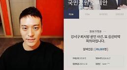 [AJU★이슈] 오창석·김용준, 강서구 PC방 살인 사건 국민청원 호소···친구 사촌동생이 피해자