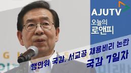 [오늘의로앤피] 오늘 국감 최대 이슈는…서울교통공사 채용비리 의혹