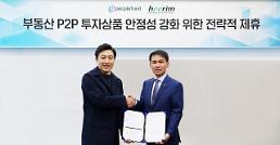 부동산PF 상품 안정성 높인다...피플펀드, 희림과 전략적 제휴