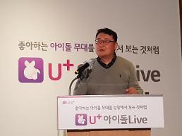 LG유플러스, 1020세대 맞춤형 앱 'U+아이돌Live' 출시