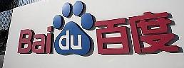 中 바이두,  美 PAI 협력기구에 중국기업 최초 가입