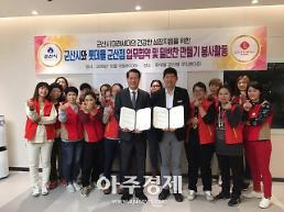 군산시-롯데몰 군산점, 드림스타트 아동을 위한 후원협약 체결