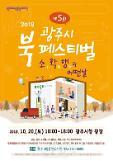 광주시립중앙도서관, 제5회 북 페스티벌 개최