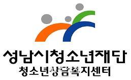 성남시청소년재단 경찰단계 청소년 선도교육