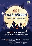 과천시 청소년 동아리 연합축제 'GO! 할로윈' 개최