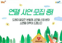 "bhc치킨, 사회공헌활동 BSR ""긍정적 영향 전파할 것"""