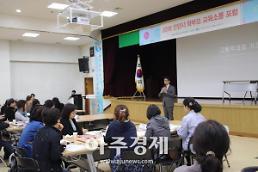 안양시, 교육 소통 학부모 포럼 개최