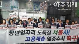 [아주동영상] 서울교통공사 채용비리 규탄하는 한국당 김성태 대표