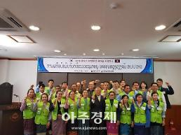 새마을세계화재단, 라오스 비엔티안 새마을지도자 25명 초청연수