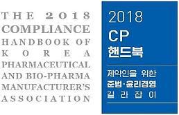 제약바이오협회 '제약 준법‧윤리경영 길라잡이 핸드북' 발간
