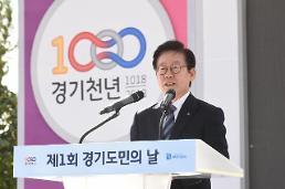 [경기도] 동두천서 첫 경기도민의 날 기념행사 개최