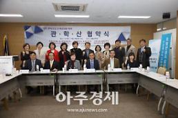 안양시의회-대림 호텔관광과 등 6개 기관 협약 체결