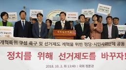 한국당 제외 여야, 정개특위 명단 제출…선거제 개편 난항 예고