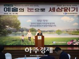 안산상의 제135회 최고경영자 조찬 강연회 개최