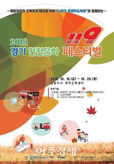 경기도 소방 2018 경기 안전문화 119페스티벌 개최