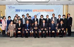 [부산시] 11년 만에 남북교류협력위원회 열어