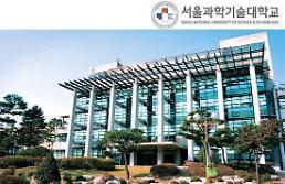 서울과학기술대학교, 교수 아빠 만나 올A+ 받은 아들