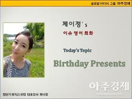 [제이정's 이슈 영어 회화] Birthday Presents (생일 선물)
