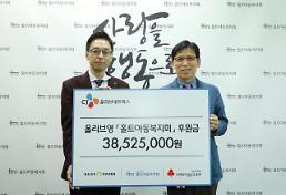 올리브영, 미혼한부모 후원금 3800만원 전달