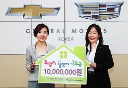 한국GM한마음재단, 희망의 집 짓기 후원금 전달